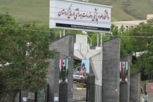 تصویر از دانشگاه علوم پزشکی کردستان جزو یک درصد دانشگاه های برتر دنیا