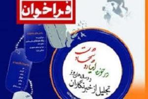 تصویر از اعلام فراخوان جشنواره تجلیل از رسانه های برترحوزه ایثار و شهادت درکردستان