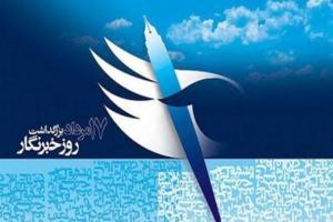 تصویر از مراسم روز خبرنگار در زادگاه شهید صارمی باید در شأن شهید برگزار شود