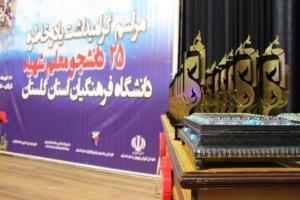 تصویر از آیین گرامیداشت ۲۵ دانشجومعلم شهید دانشگاه فرهنگیان گلستان+تصاویر و حواشی