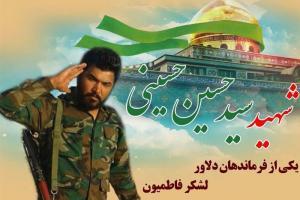 تصویر از جزئیات تشییع شهید فاطمیون در پایتخت
