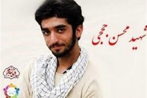 تصویر از گرامیداشت شهادت شهید حججی در کاشان برگزار شد
