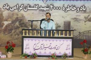 تصویر از برگزاری دویست و هشتمین کرسی تلاوت و تفسیر قرآن کریم در آزادشهر + تصاویر