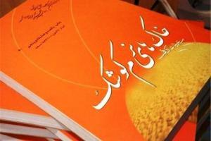 تصویر از استقبال اردو زبانها از داستان زندگی شهید برونسی/ چاپ دوم «خاکهای نرم کوشک» در پاکستان