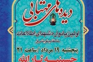 تصویر از نخستین یادوراه شهدای اطلاعات جنوبشرق کشور در کرمان برگزار میشود