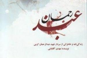 تصویر از انتشار «عبدالرحمان» از مجموعه راستقامتان