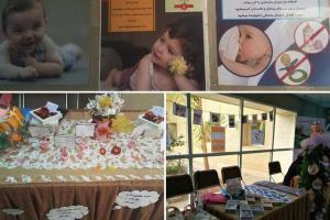 تصویر از برگزاری اولین نمایشگاه ترویج شیر مادر در یزد