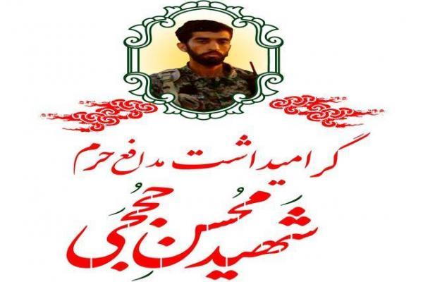 تصویر از بزرگداشت شهید حججی در فرهنگسرای آفتاب