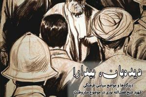 تصویر از بررسی مواضع سیاسی و فرهنگی شهید شیخ فضلالله نوری