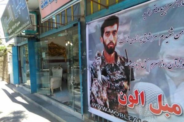تصویر از نصب بنر شهید حججی در سر درب فروشگاه/سوریه امروز خط مقدم دفاع از اسلام است