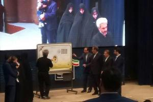تصویر از رونمایی از تمبر یادبود شهید حججی با حضور جهانگیری