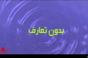تصویر از بدون تعارف با داعش بخش دوم + فیلم