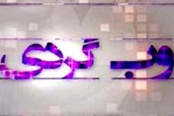 تصویر از رستوران های شیک با ورودی نیم میلیونی/بسته پیامکهای تبریک ویژه عید سعید قربان/ماه عسل بهاره رهنما و همسرش/واکنش پدر و همسر شهید حججی به خبر تحویل پیکر شهید
