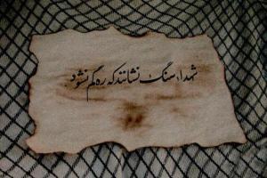 تصویر از مراسم گرامیداشت سالروز شهادت سردار لشگری برگزار میشود