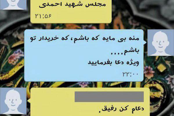 تصویر از آخرین پیامکی که مدافع حرم شهید حججی برای یکی از دوستانش ارسال کرد