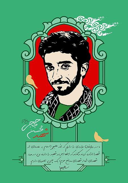تصویر از فایل لایه باز تصویر شهید محسن حججی / شهید مدافع حرم