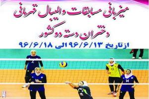 تصویر از رقابت های والیبال دسته دوم باشگاههای کشور در قزوین آغاز شد