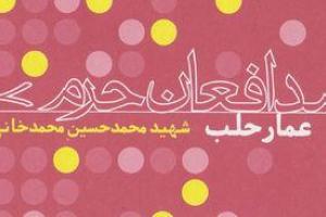 تصویر از «عمار حلب» نوشته شد تا بعد از شهادت حاج عمار بیاید و ما را امام حسینی کند