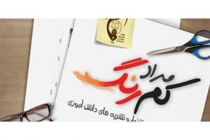 تصویر از رتبه برتر کشوری بروشور «شهید احمدی روشن» به دانش آموزان ابرکوهی رسید