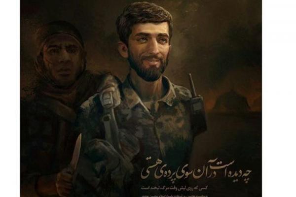 """تصویر از نماهنگ """"دلتنگی"""" برای شهید حججی منتشر شد"""