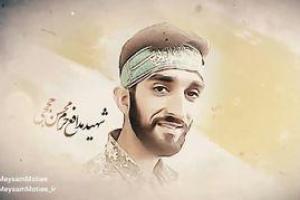تصویر از نماهنگ/ ای شهید سر جدا با صدای مطیعی