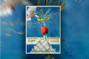تصویر از هشتمین یادواره ۳۵ شهید قسطین لار برگزار میشود