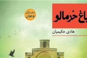 تصویر از رمان نویسنده تقدیر شده  جایزه شهید غنیپور نقد میشود
