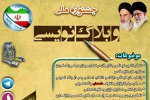 تصویر از آغاز جشنواره وبلاگنویسی کنگره ملی ۱۳۰۰ شهید خطشکن فلاورجان