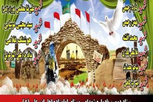 تصویر از دومین یادواره شهدای روستای امامزاده اهلبن علی(ع) خمین، برگزار میشود