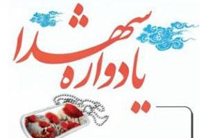 تصویر از برگزاری یادواره شهدای شهرستان چادگان