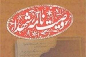 تصویر از تدوین وصیتنامه های شهدای خراسان رضوی در مجموعه ای ۳۵ جلدی