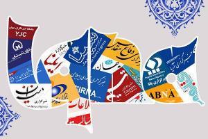 تصویر از مروری بر صفحات معارفی رسانهها/ همایش شیرخوارگان حسینی؛ سرتیتر اخبار امروز
