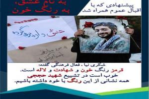 تصویر از رسم عاشقی در تشییع شهیدحججی/به نام عشق، به رنگ خون