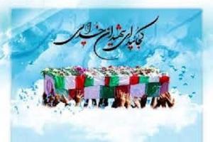 تصویر از تشییع پیکرهای چهار شهید احراز هویت شده در مشهد