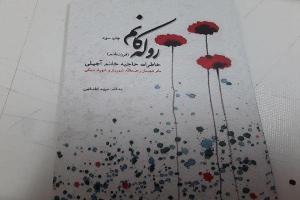 تصویر از کتاب خاطرات مادر برادران شهید نمکی رونمایی شد