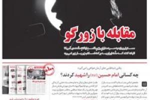تصویر از خط حزبالله ۱۰۰/ مقابله با زورگو