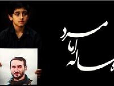 تصویر از شرح پایداری فرزند دهساله شهید مدافع حرم در یک مستند تلویزیونی