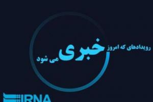 تصویر از رویدادهایی که امروز در قم خبری می شود/۲۶ مهرماه