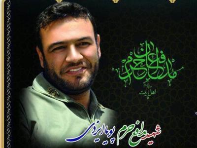"""تصویر از دومین سالگرد شهادت شهید""""پویا ایزدی"""" در لنجان برگزار میشود"""