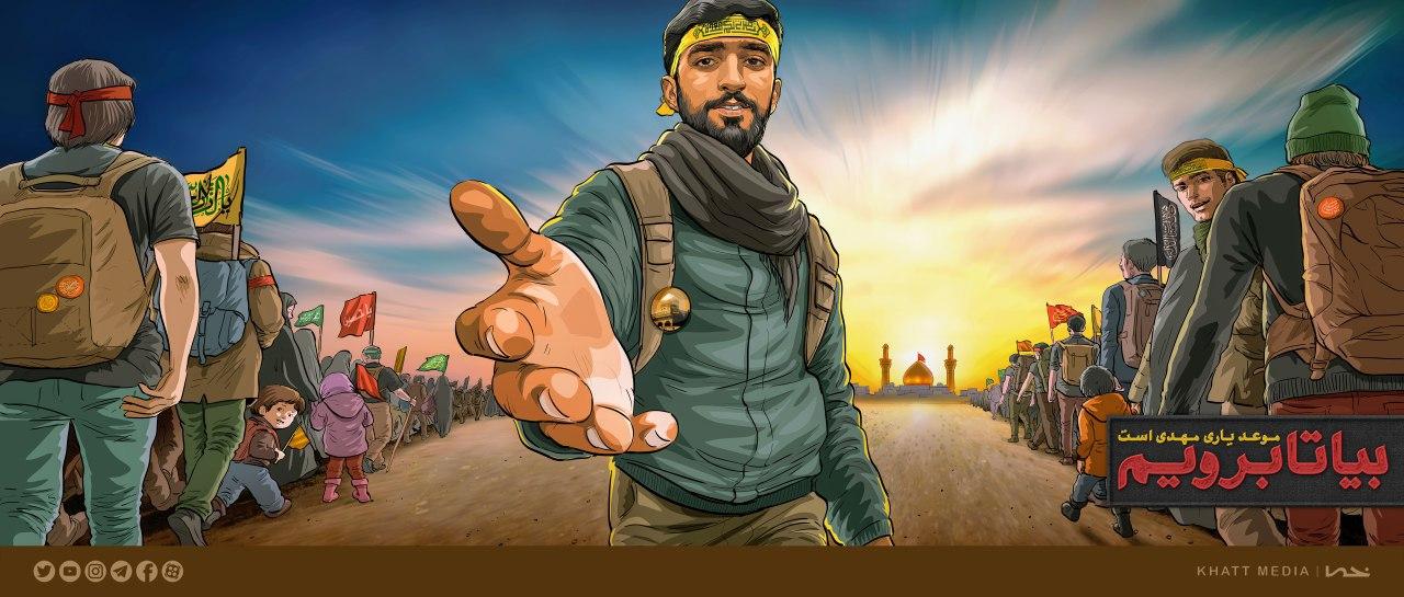 تصویر از ره توشه حماسی اربعین،به یاد شهید حججی+دانلود طرح لایه باز