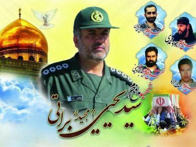 """تصویر از دومین سالگرد بزرگداشت شهید مدافع حرم """"سید یحیی براتی"""" برگزار میشود"""