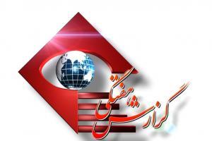تصویر از بررسی نقش ایران در آزادسازی بوکمال در برنامه گزارش هفتگی