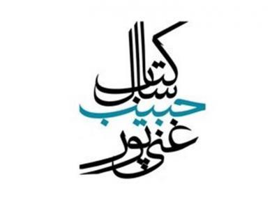 تصویر از ایجاد تغییرات جدید در جایزه کتاب سال شهید غنیپور+ اسامی داوران