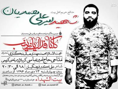 تصویر از از شهادت مدافع حرم «محمدیان» دو سال گذشت