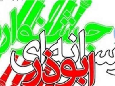 تصویر از ارسال ۱۰۸۵ اثربه جشنواره رسانه ای ابوذردرگلستان/ تجلیل از۳۴ برگزیده
