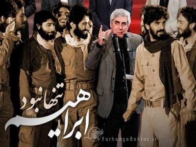 تصویر از موج حمایت کاربران شبکه های اجتماعی و خانواده شهدای مدافع حرم از سردار سینما/