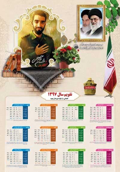 تصویر از دانلود لایه باز تقویم ۱۳۹۷طرح شهید محسن حججی