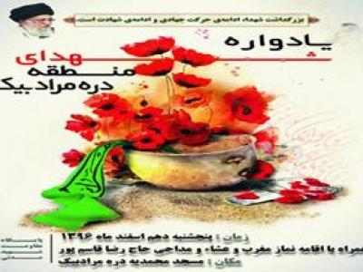 تصویر از یادواره شهدای دره مرادبیگ با محوریت شهید فانوسی در همدان