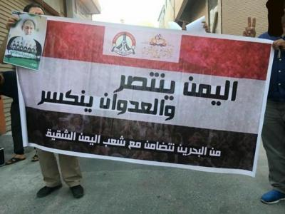 تصویر از تظاهرات صدها بحرینی در حمایت از مردم مظلوم یمن+ فیلم