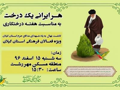 تصویر از فعالان فرهنگی گیلان درختکاری میکنند